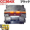 HP CC364X 互換トナー 【送料無料】 ブラック【あす楽対応】