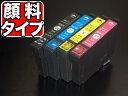 エプソン IC46互換インクカートリッジ 全色顔料4色セット IC4CL46【プリンターインク/EPSON/インク/インキ】【メール便送料無料】 4色セット(全色顔料インク)