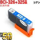 キャノン BCI-326互換インク<色あせに強いタイプ>シアン BCI-326C-UV【メール便送料無料】CANON 抗紫外線シアン