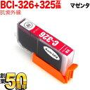 キャノン BCI-326互換インク<色あせに強いタイプ>マゼンタ BCI-326M-UV【メール便送料無料】CANON 抗紫外線マゼンタ