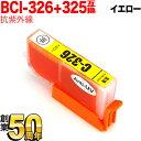 キャノン BCI-326互換インク<色あせに強いタイプ>イエロー BCI-326Y-UV【メール便送料無料】CANON 抗紫外線イエロー
