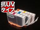 キャノン BCI-7E互換インク<色あせに強いタイプ>3色セット BCI-7E/3MP【メール便送料無料】 抗紫外線3色セット