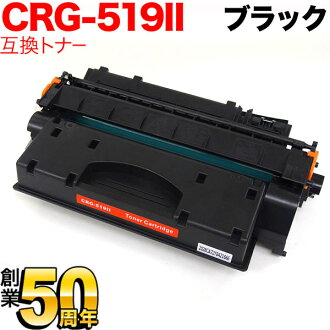(佳能) 佳能墨水匣 519 II (3480B004) 相容碳粉 CRG 519II 黑色