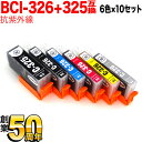 樂天商城 - BCI-326+325/6MP キヤノン用 BCI-326 互換インク 色あせに強いタイプ 6色×10セット 抗紫外線6色×10