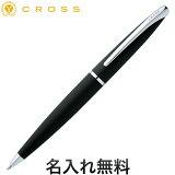 CROSS クロス ATX バソールトブラック ボールペン 882-3 【名入れ無料】【楽ギフ包装】