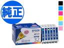 【純正インク】EPSON IC32インクカートリッジ 6色セット IC6CL32 【プリンターインク/EPSON/インク/インキ/icbk32】【送料無料】 6色セット C、M、Y、K、LC、LM