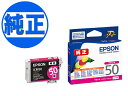 EPSON 純正インク IC50インクカートリッジ マゼンタ ICM50 EP-301 EP-302 EP-702A EP-703A EP-704A EP-705A EP-774A EP-801A EP-802A EP-803A EP-803AW EP-804A EP-804AU EP-804AR