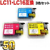 ブラザー工業(Brother) LC11互換インクカートリッジ3色セット LC11-3PK【メール便送料無料】