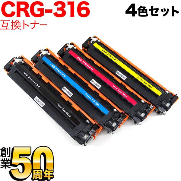 キヤノン(Canon) カートリッジ316 互換トナー CRG-316 4色セット【送料無料】【対応】 【送料無料】コストパフォーマンス抜群のキヤノン(Canon) CRG-316 互換トナーです。セットでお得な4色セット!経費削減に!【すずしい】