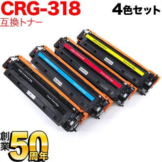 (佳能) 佳能墨水匣 318 相容碳粉 CRG 318 4 顏色設置