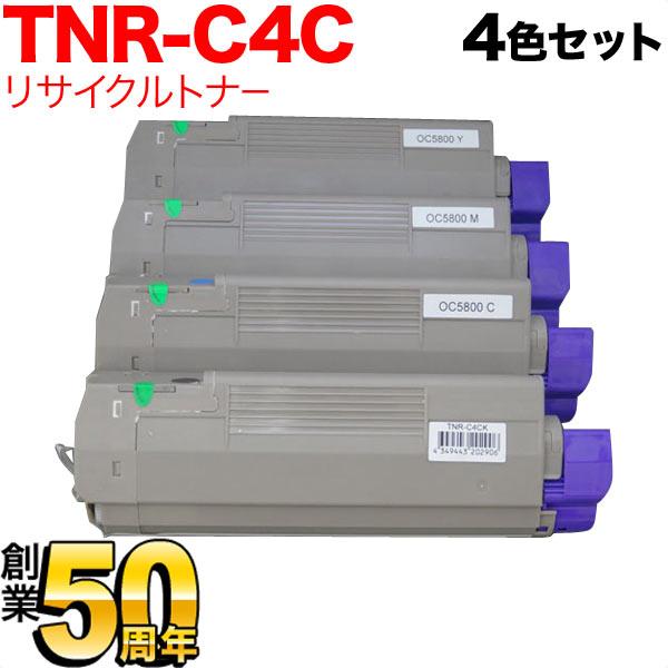 沖電気(OKI) TNR-C4C リサイクルトナー 4色セット【送料無料】【対応】 【送料無料】セットでお得な4色セット!コストパフォーマンス抜群の沖電気(OKI) TNR-C4DK1です。経費削減に!【中古】
