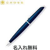 CROSS クロス ATX エイティエックス トランスルーセントブルーラッカー ボールペン 882-37【名入れ無料】【楽ギフ名入れ】