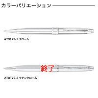 CROSSクロスストラトフォードボールペン全3色AT0172【名入れ無料】【送料無料】-画像2