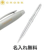 CROSSクロスストラトフォードボールペン全3色AT0172【名入れ無料】【送料無料】-画像1