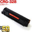 キヤノン(Canon) カートリッジ328 互換トナー Satera サテラ CRG-328 (3500B003) 【送料無料】 ブラック【あす楽対応】