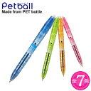 PILOT パイロット Petball ペットボール 油性ボールペン BPB-10F【メール便可】 全7色から選択