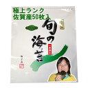 【訳あり】 佐賀産 ブランド 「一番摘み」 焼のり 全型50...