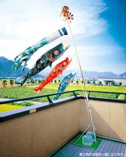 こいのぼり万能スタンド/ベランダに飾ることができます!【送料無料】/端午の節句・鯉のぼり♪