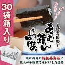 海苔30袋箱入!あつむ爺さんこだわりの味附海苔瀬戸内海産の最高級海苔で作った味附海苔!