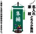 五月人形 【鯉のぼり】【こいのぼり】 名前旗 「ちりめん【兜・小】」 ●名入れ 掛け軸 鎧兜【楽ギフ_包装】