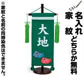 五月人形 【鯉のぼり】【こいのぼり】 名前旗 「ちりめん【こいのぼり・小】」 ●名入れ 掛け軸 鎧兜