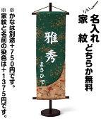五月人形 【鯉のぼり】【こいのぼり】 名前旗 「ちりめん金彩【緑・特中】」 ●名入れ 掛け軸 鎧兜