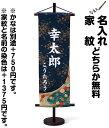 五月人形 【鯉のぼり】【こいのぼり】 名前旗 「ち...