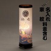 五月人形 【鯉のぼり】【こいのぼり】 名前旗 「五月提灯ほのか【兜・大】」 ●名入れ 提灯