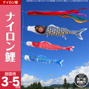 [carp streamer] [carp streamer] the special price that there is reason in [carp streamer garden use for gardens]! Nylon carp ★ review is required! ![carp streamer free shipping] [carp streamer for gardens] [carp streamer pole separate sale] [smtb-KD]