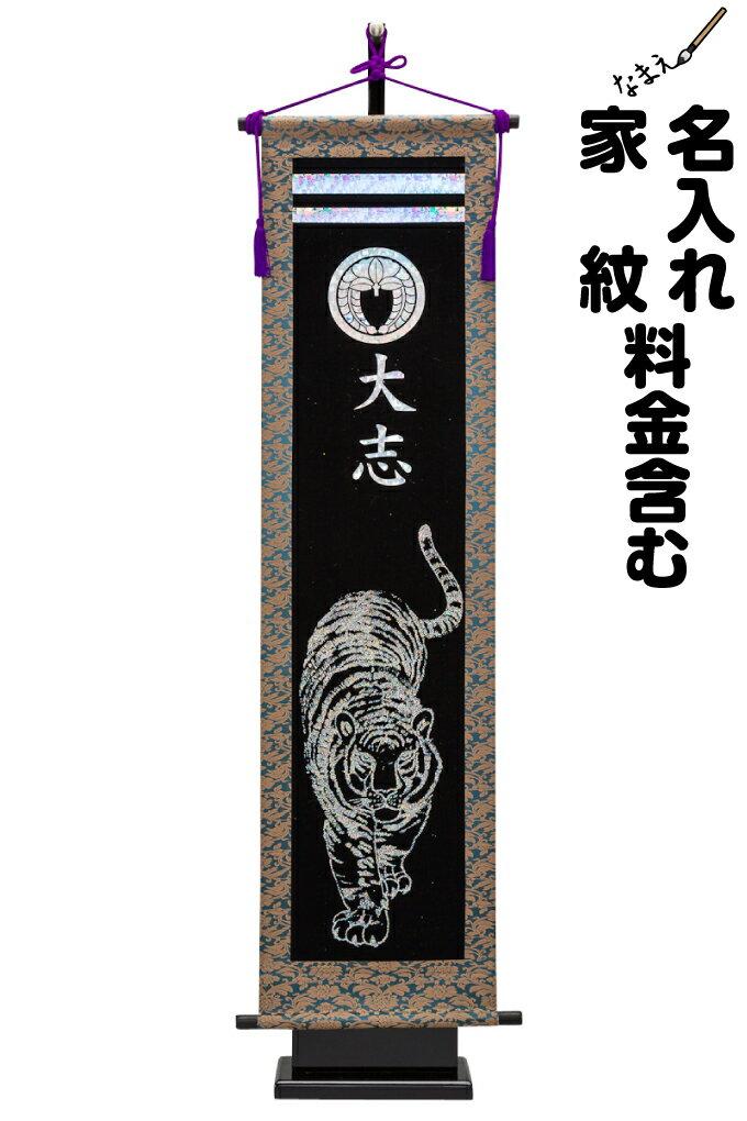 五月人形 【鯉のぼり】【こいのぼり】 名前旗 「ホログラム旗【ホワイトタイガー・特大】」 ●名入れ 掛け軸 鎧兜