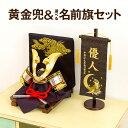 五月人形 新作 鎧兜「オリジナル作 黄金兜&選べる3種類の刺...