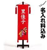 雛人形 ひな人形 雛 桃の節句 名前旗 「金襴【熨斗・赤色・中】」 ●名入れ 掛け軸 親王飾り 三段飾り 収納飾り【楽ギフ包装】