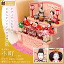 雛人形 ひな人形 コンパクト 三段飾り お雛様 ミニ 「ピンク色のかわいい収納タイプの雛人形 小町(こまち)」 ●三段飾り 収納飾り 五人飾り 3段