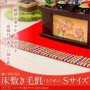 雛人形 床敷 毛氈(もうせん) Sサイズ コンパクト用50x40