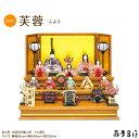 雛人形 真多呂 木目込み 芙蓉(ふよう) 10人揃 三段 段飾り おひな様 ひな祭り 十人飾り 段飾り