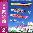 [carp streamer] [carp streamer] [carp streamer for porches] Naotake gold colored carp 2m (porch use) apartment set [carp streamer porch] [carp streamer apartment] [carp streamer porch] [carp streamer free shipping]