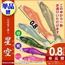 鯉のぼり こいのぼり オリジナル鯉 0.8m 星空鯉 単品 色:緑、紫、ピンク【鯉のぼり 鯉幟】