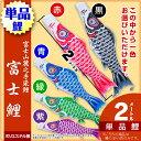 鯉のぼり こいのぼり フジサン鯉 2m 富士鯉 単品 色:黒、赤、青、緑、紫、橙、ピンク【鯉のぼり 鯉幟】