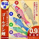 鯉のぼり こいのぼり フジサン鯉 0.9m ゴールデン鯉 単品 色:赤、青、緑、紫、ピンク【鯉のぼり 鯉幟】