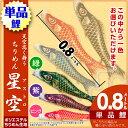鯉のぼり こいのぼり オリジナル鯉 0.8m ちりめん星空鯉 単品 色:緑、紫、ピンク【鯉のぼり 鯉幟】