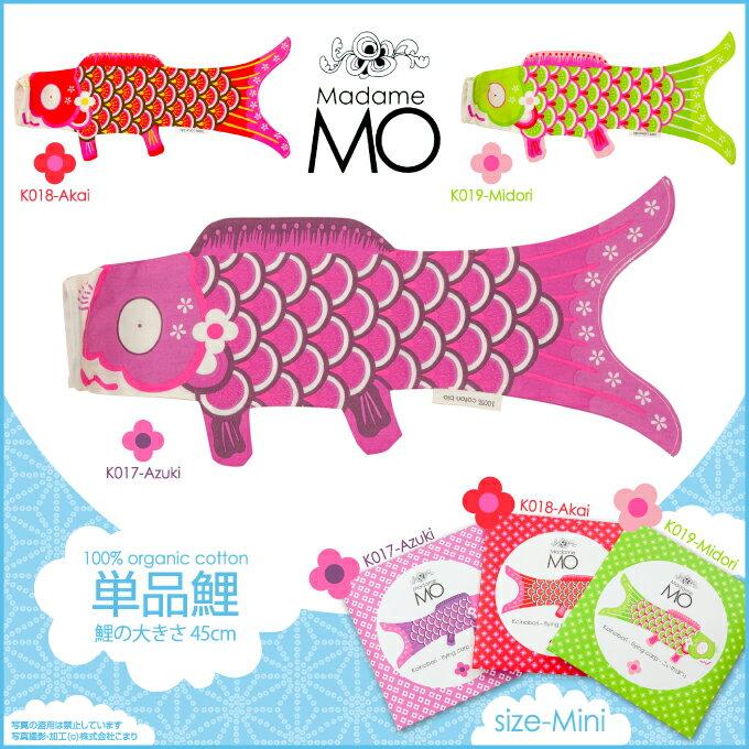飾り方自由! 可愛らしい全く新しいタイプの鯉のぼり「室内用 こいのぼり Madame MO…...:komari:10024625