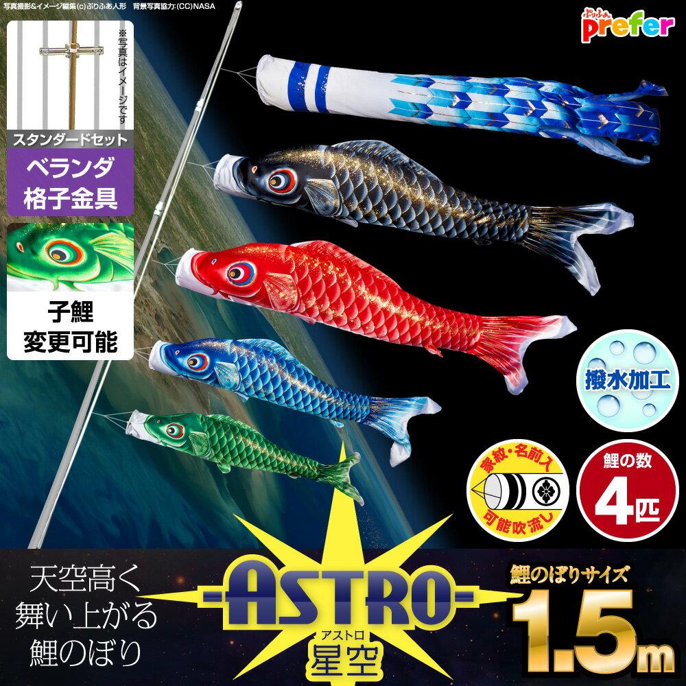 鯉のぼり ベランダ用 こいのぼり「天空高く舞う -ASTRO-星空鯉 1.5mスタンダード…...:komari:10011205