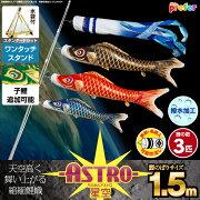 鯉のぼり ベランダ 星空鯉のぼり ベランダ用 こいのぼり 撥水加工 鯉のぼり オシャレ 鯉のぼり スタンド アストロこいのぼり ASTRO/ちりめん星空鯉 1.5m 6点 スタンダード:ワンタッチスタンド付