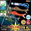 鯉のぼり ベランダ用 こいのぼり「天空高く舞う -ASTRO-ちりめん星空鯉 1.5mスタンダード: