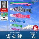 【庭園用 こいのぼり】 鯉のぼり フジサン鯉 富士鯉 7m 8点セット(吹流し+鯉5匹+矢車+ロープ) 庭園 大型セット 【ポール 別売】