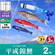 ベランダ用 こいのぼり 鯉のぼり フジサン鯉 平成錦鯉 2m 6点(吹流し+鯉3匹+矢車+ロープ)/スタンダードセット(格子金具)
