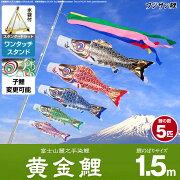 ベランダ用 こいのぼり 鯉のぼり フジサン鯉 黄金鯉 1.5m 8点(吹流し+鯉5匹+矢車+ロープ)/スタンダードセット(ワンタッチスタンド)