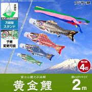 ベランダ用 こいのぼり 鯉のぼり フジサン鯉 黄金鯉 2m 7点(吹流し+鯉4匹+矢車+ロープ)/スタンダードセット(万能スタンド)