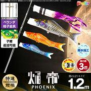 ベランダ用 こいのぼり 鯉のぼり 焔帝鯉フェニックス 1.2m 6点(吹流し+鯉3匹+矢車+ロープ)/スタンダードセット(格子金具)