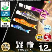 ベランダ用 こいのぼり 鯉のぼり 焔帝鯉フェニックス 1.2m 6点(吹流し+鯉3匹+矢車+ロープ)/スタンダードセット(万能スタンド)